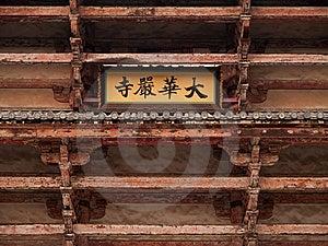 Todai Ji Temple Entrance In Nara Stock Photo - Image: 13558330