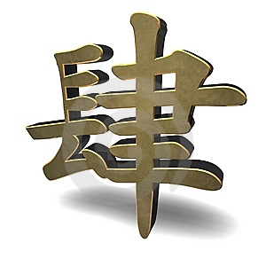 Four - Number In Chinese Character Stock Photos - Image: 13832903