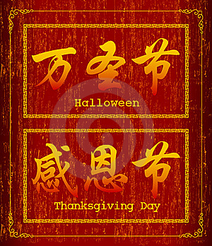 Halloween And Thanksgiving Day Royalty Free Stock Photo - Image: 14027395