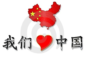 We Love China Royalty Free Stock Images - Image: 14133249