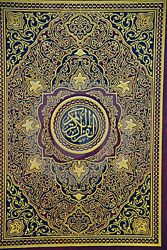 The Holy Quran Royalty Free Stock Photo - Image: 14872585
