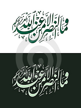 Surah Aali Imran Verse 126 Royalty Free Stock Photos - Image: 15777578