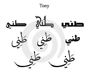 Tony Written In Arabic Royalty Free Stock Photo - Image: 16016675