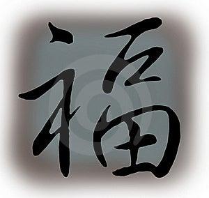 Hieroglyph Royalty Free Stock Image - Image: 16190656