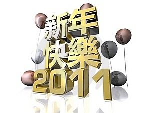 Happy New Year 2011 - Traditional Chinese Text Stock Photos - Image: 16481533