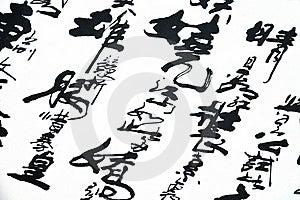 Chinese Handwriting Royalty Free Stock Image - Image: 17546936