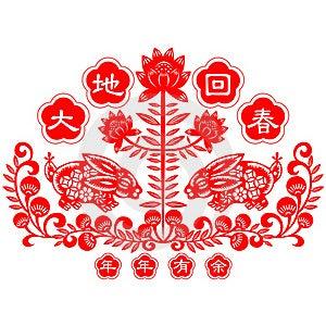 Chinese New Year Rabbit Royalty Free Stock Photo - Image: 17603135
