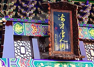 Den Haag China Town Royalty Free Stock Photo - Image: 19972395