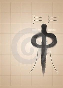 Estrategia En Chino Foto de archivo - Imagen: 20322730