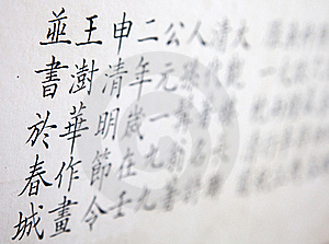 Chinese Hieroglyph Royalty Free Stock Photography - Image: 20441327