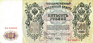 Old Russian Banknote, 500 Rubles Royalty Free Stock Images - Image: 20662579