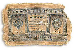 Old Russian Banknote, 1 Rubles Royalty Free Stock Photo - Image: 20667825