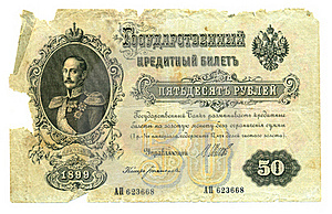 Old Russian Banknote, 50 Rubles Royalty Free Stock Image - Image: 20668346