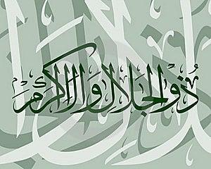 Arabic Typography Background Stock Photo - Image: 21110830