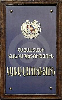 Wappen Armenien Lizenzfreies Stockbild - Bild: 22271436