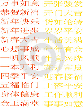 All Happiness Halo Fortune In Red&Yellow - Chinese Auspicious Wo Royalty Free Stock Photos - Image: 28537768