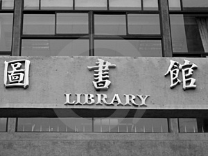 Public Library Building Royalty Free Stock Image - Image: 346746