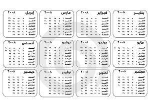 Free 2008 Monitorstreifen Kalender