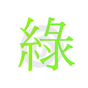 Green (Chinese) Stock Photography - Image: 6412282
