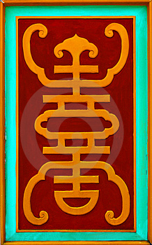 Chinese Pattern Stock Photography - Image: 8362492