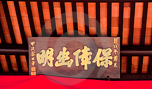 Ancient Chinese House Interior Royalty Free Stock Photography - Image: 8375367